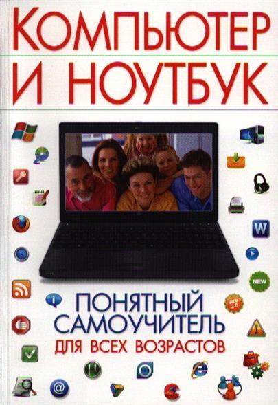 Булгакова И. Компьютер и ноутбук. Понятный самоучитель для всех возрастов компьютер ноутбук планшет смартфон для всех самоучитель в вопросах и ответах