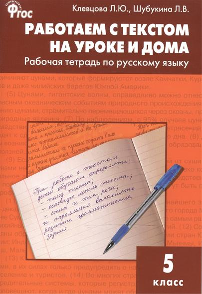 Работаем с текстом на уроке и дома. Рабочая тетрадь по русскому языку. 5 класс