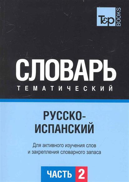 Русско-испанский тематич. словарь Ч.2