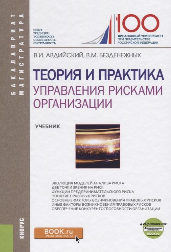 Авдийский В.: Теория и практика управления рисками организации. Учебник