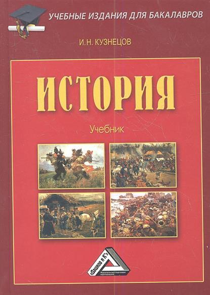 Кузнецов И. История: Учебник кузнецов и секретарское дело кузнецов