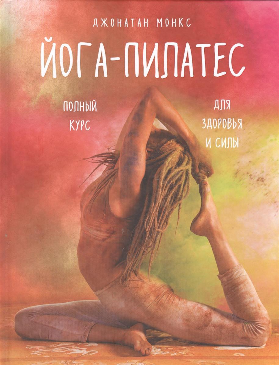 Монкс Дж. Йога-пилатес. Полный курс для здоровья и силы