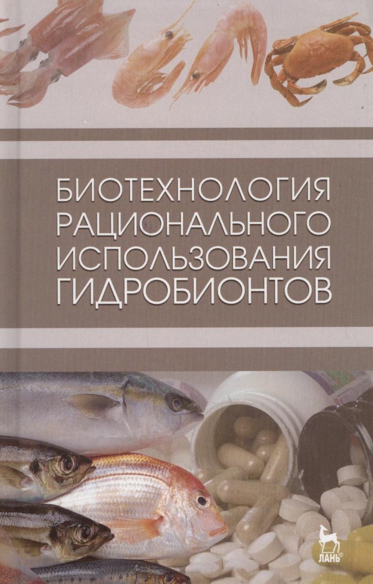 Биотехнология рационального использования гидробионтов. Учебник