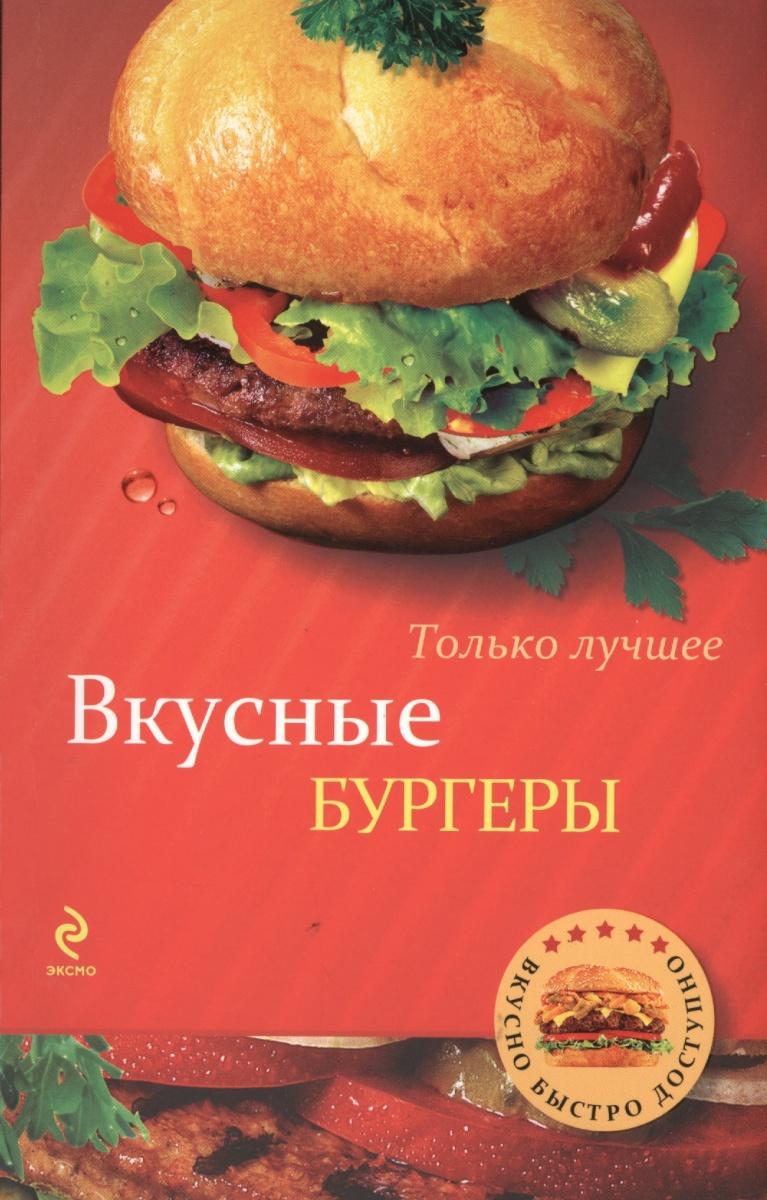 Жук К. Вкусные бургеры. Самые вкусные рецепты самые вкусные пирожки с капустой где в петербурге