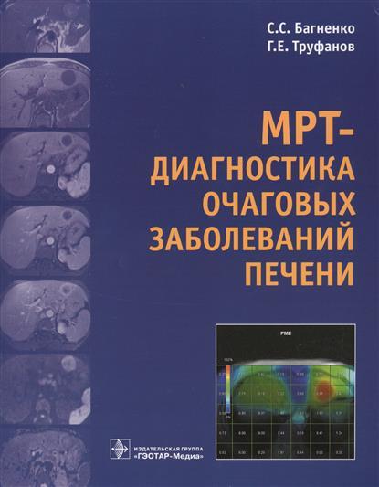 все цены на Багненко С., Труфанов Г. МРТ - диагностика очаговых заболеваний печени онлайн