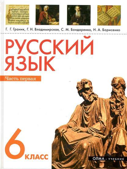 Русский язык 6 кл Учеб. т.1/2тт