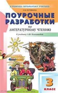цены Кутявина С. ПШУ 3 кл Литературное чтение