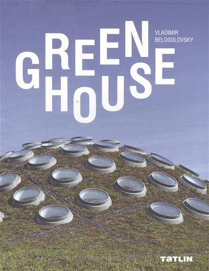 GREEN HOUSE. Выставочный каталог