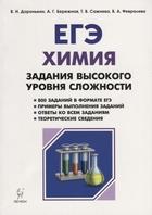 ЕГЭ. Химия. 10-11 классы. Задания высокого уровня сложности