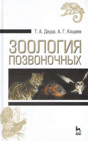 Дауда Т.: Зоология позвоночных: учебное пособие. Издание третье, стереотипное