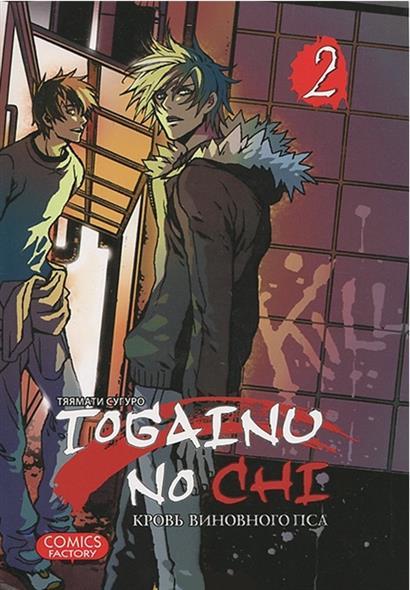 Togainu no Сhi. Кровь виновного пса. Том 2
