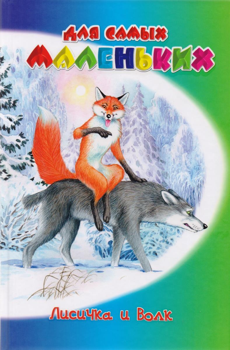 Кудеева Е. (ред.) Лисичка и Волк. Русские народные сказки кондукова е ред алтайские народные сказки