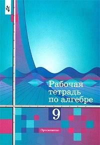 Колягин Ю. Алгебра 9 кл