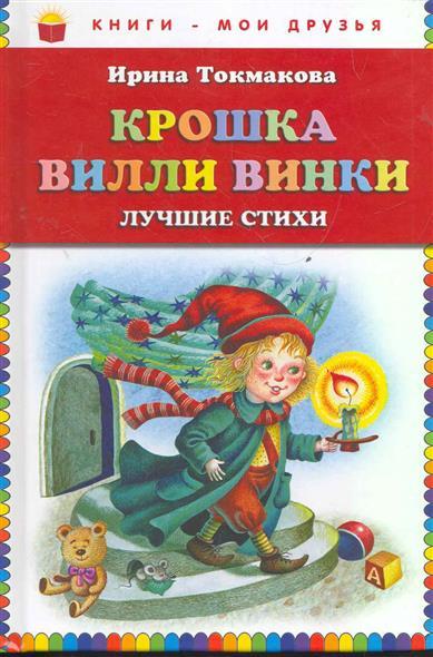 Токмакова И.: Крошка Вилли Винки Лучшие стихи