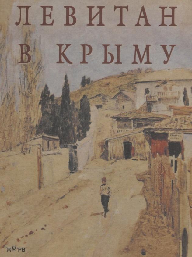 Левитан в Крыму