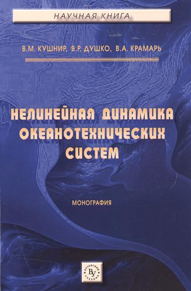 Кушнир В., Душко В., Крамарь В. Нелинейная динамика океанотехнических систем в п кузнецов нелинейная акустика в океанологии