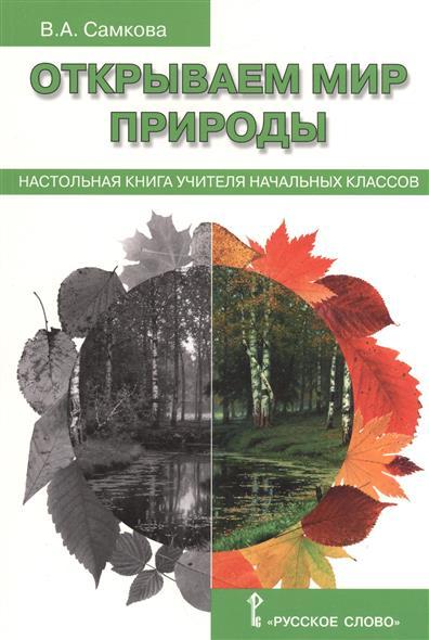 Самкова В. Открываем мир природы. Настольная книга учителя начальных классов