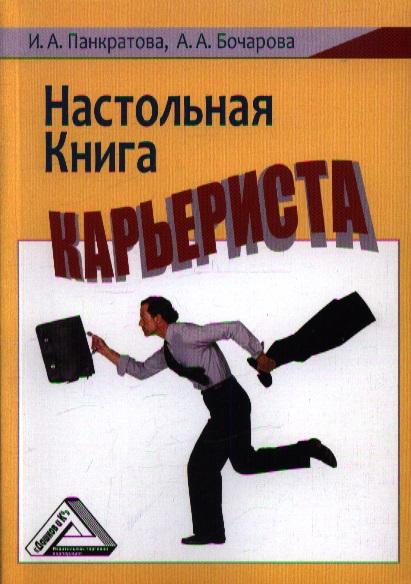 Настольная книга карьериста