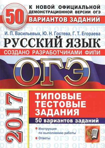 ОГЭ 2017. Русский язык. Типовые тестовые задания