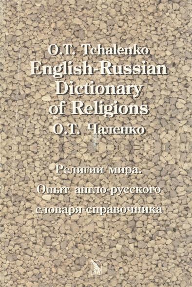 Религии мира Опыт англо-русского словаря-справочника