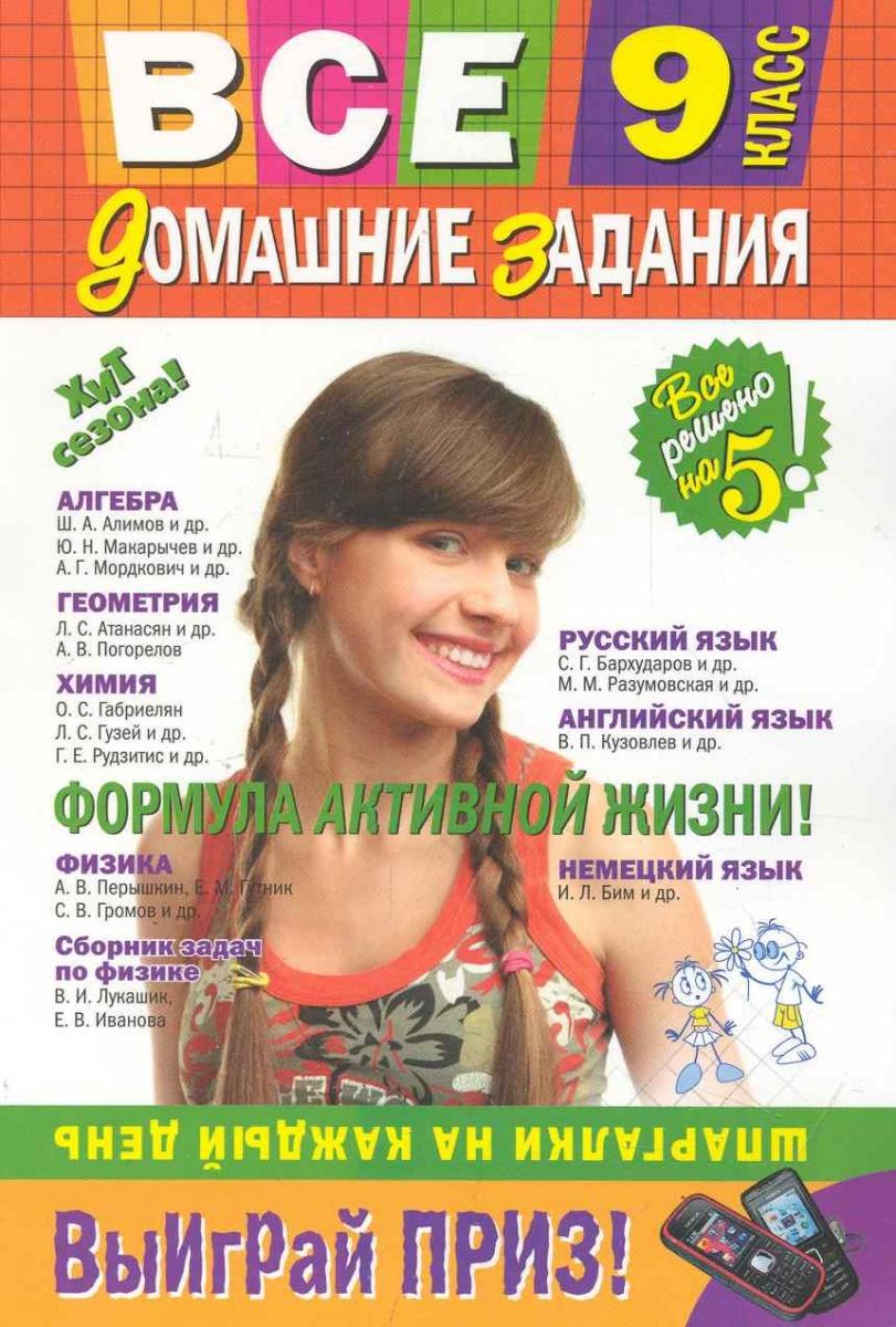 Все домашние задания 9 кл. Решения… ISBN: 9785976400962