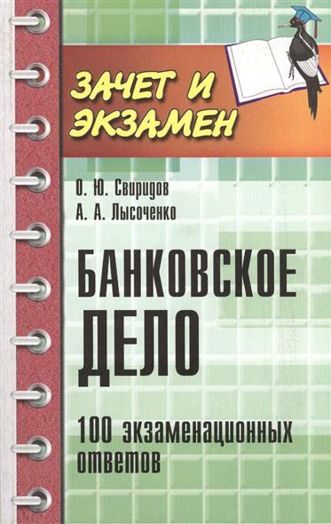 Банковское дело. 100 экзаменационных ответов