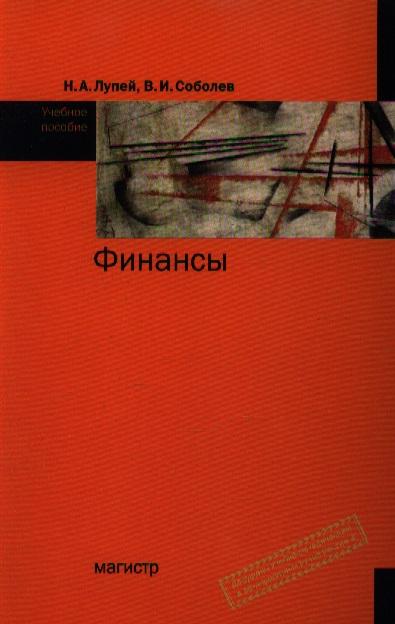 Лупей Н., Соболев В. Финансы. Учебное пособие