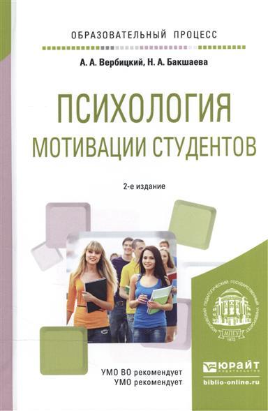 Психология мотивации студентов. Учебное пособие для вузов