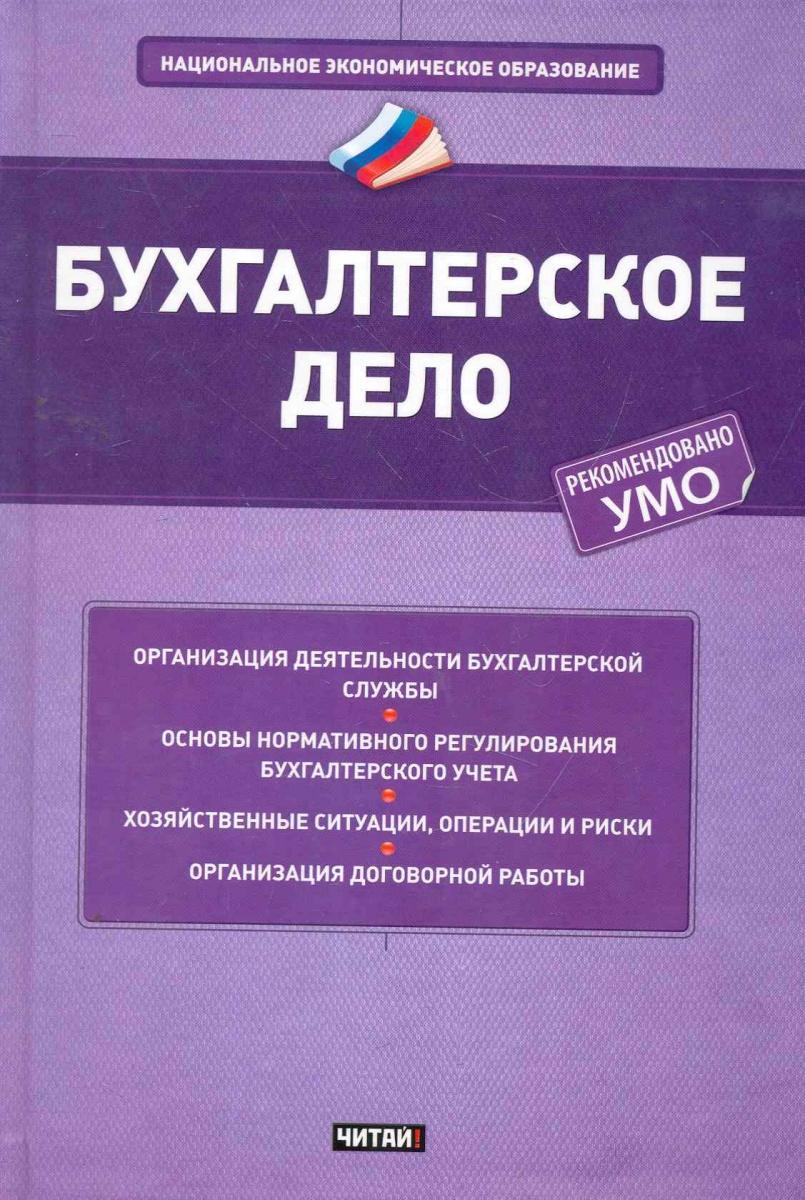 Бухгалтерское дело Учеб. пос.