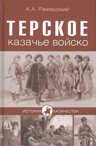 Ржевусский А., Максимов Е. Терское казачье войско