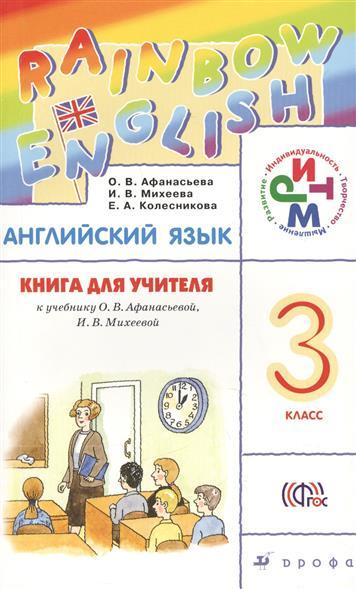 Английский язык. 3 класс. Книга для учителя к учебнику О.В. Афанасьевой, И.В. Михеевой