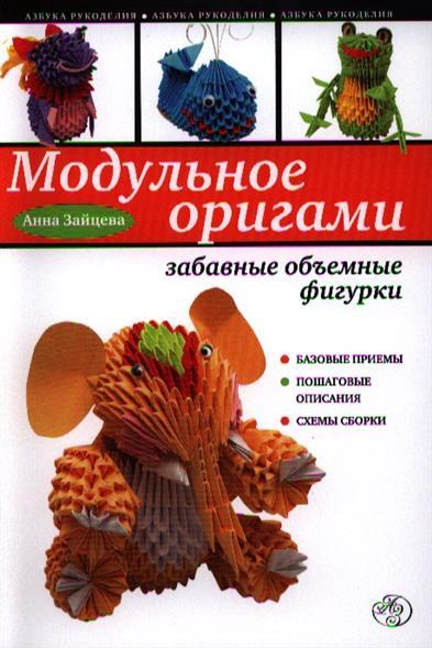 Модульное оригами. Забавные объемные фигурки