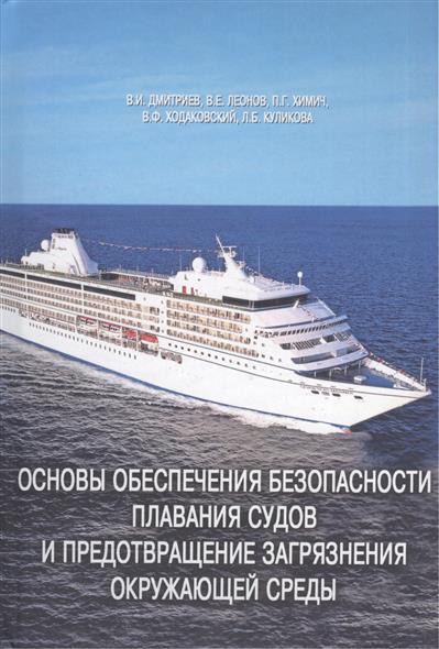 Основы обеспечения безопасности плавания судов и предотвращение загрязнения окружающей среды. Монография