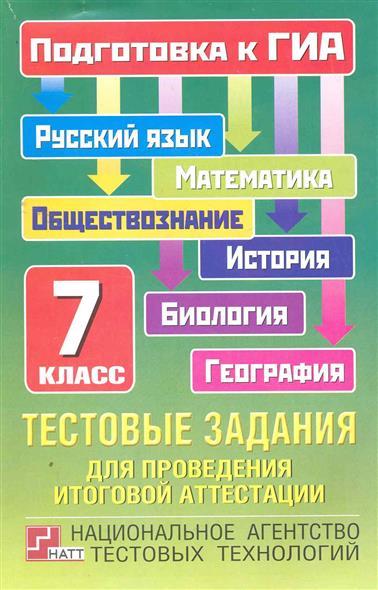 ГИА Тест. задания 7 кл. Русский яз. Математ. Биология...