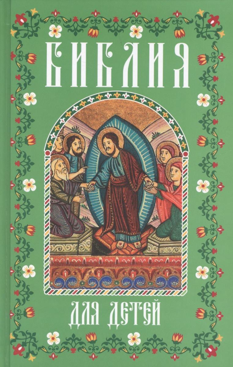 Львова М. Библия для детей библия для детей