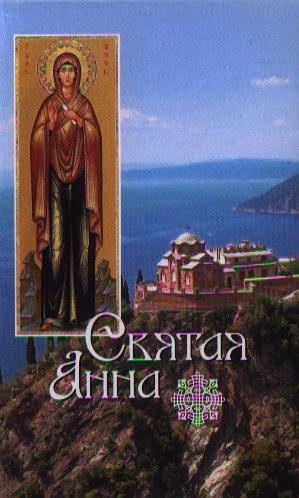 цены Филимонова Л. (сост.) Святая Анна