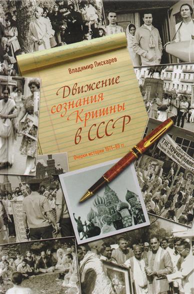 Движение сознания Кришны в СССР. Очерки истории 1971-89 гг.