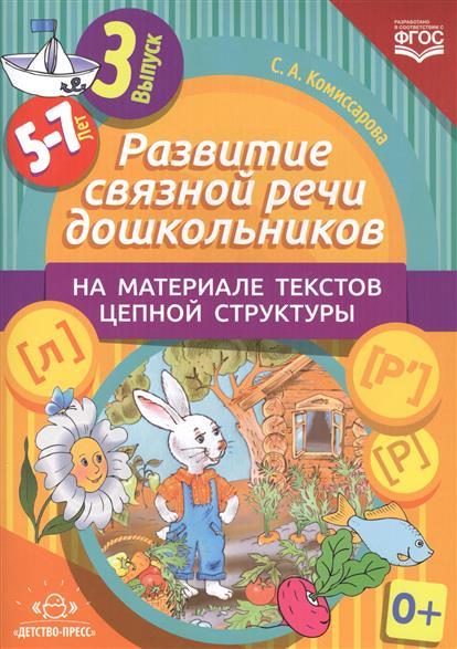 Развитие связной речи дошкольников на материале текстов цепной структуры. 5-7 лет. 3 выпуск