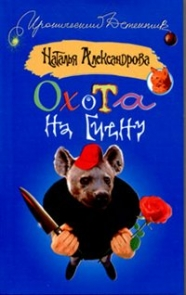 Александрова Н. Охота на гиену microsoft lumia 650 dual sim lte black
