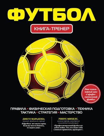 Футбол Книга-тренер