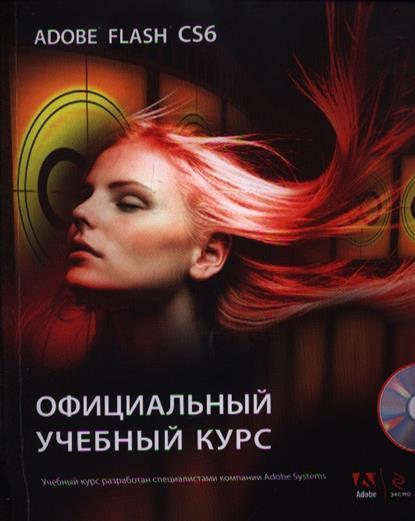 Райтман М. (пер.) Adobe Flash CS6. Официальный учебный курс. (+CD) коллектив авторов adobe photoshop lightroom 5 официальный учебный курс