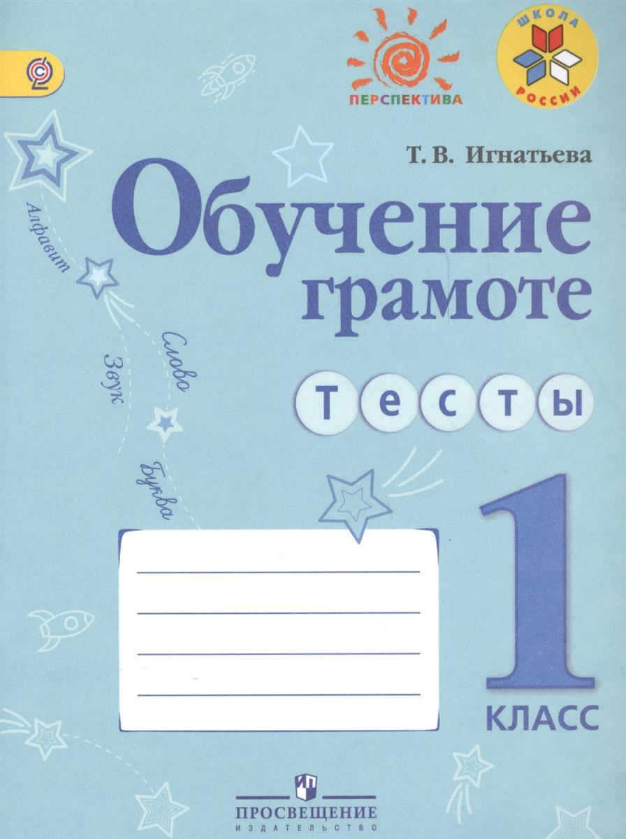 где купить Игнатьева Т. Обучение грамоте. Тесты. 1 класс ISBN: 9785090538633 дешево