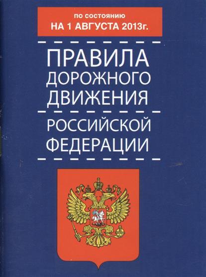 Правила дорожного движения Российской Федерации. По состоянию на 1 августа 2013 г.