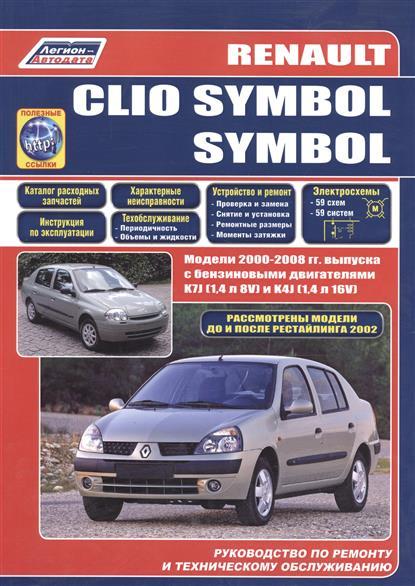цена на Renault Clio Symbol с 2000г.