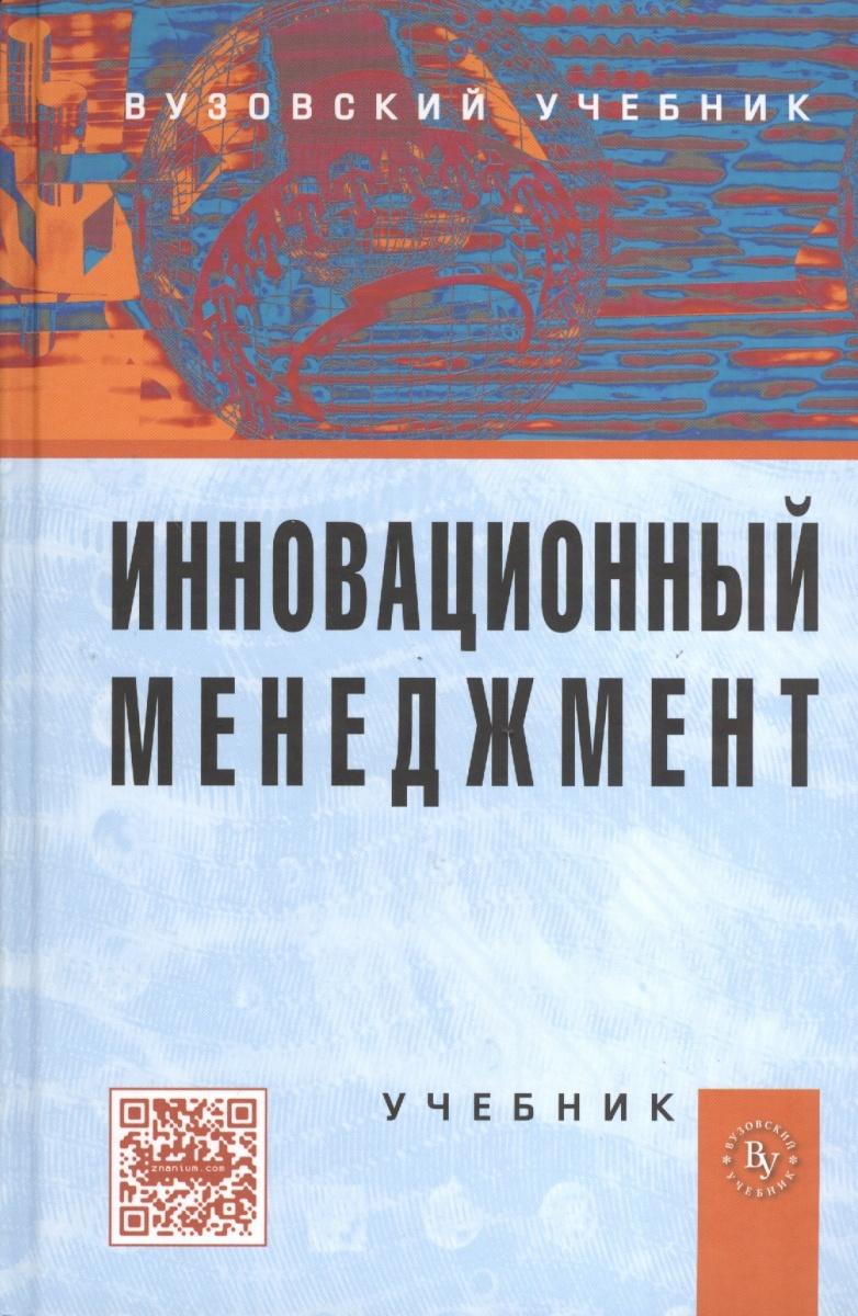 Горфинкель В., Попадюк Т. (ред.) Инновационный менеджмент. Учебник. Четвертое издание, переработанное и дополненное