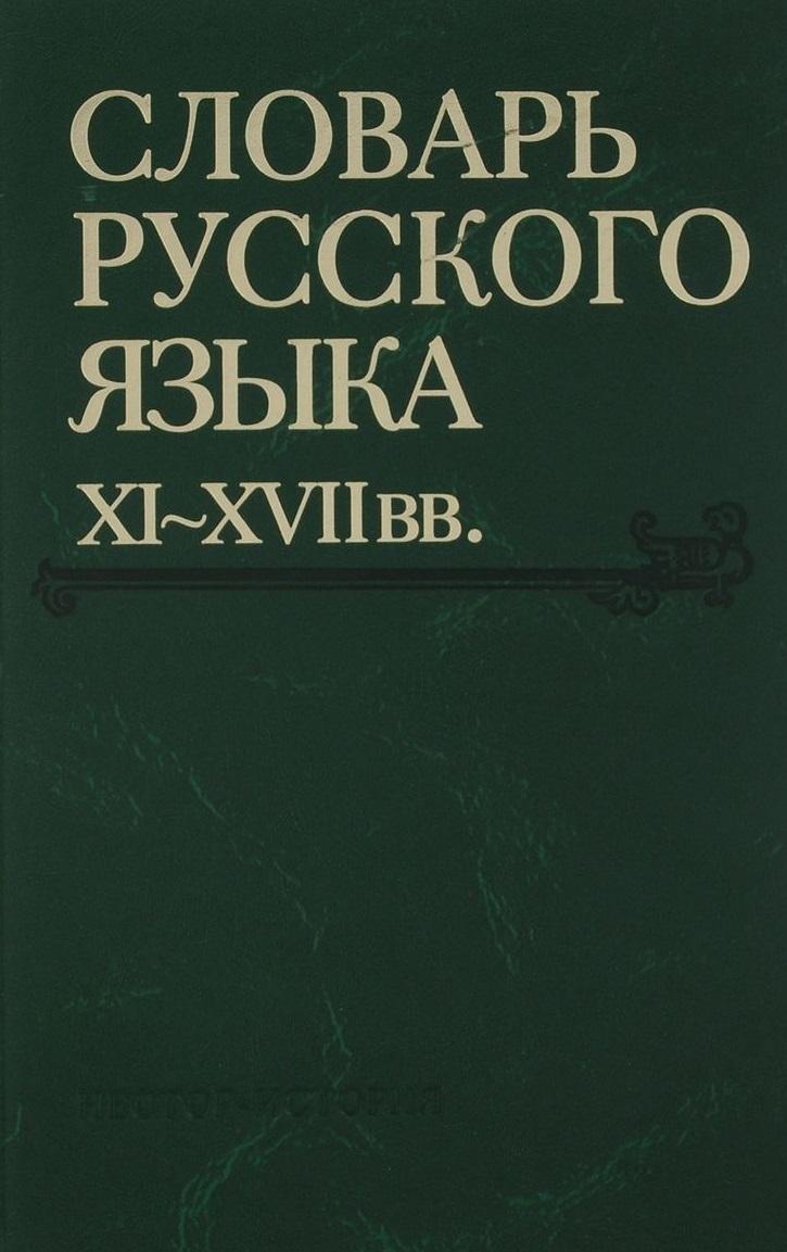 Словарь русского языка XI-XVIIвв. (Выпуск 26) (Снуръ - Спарывати)
