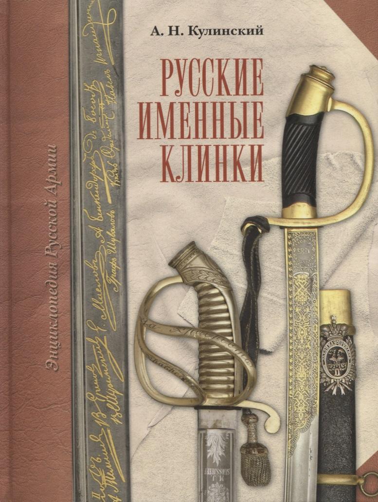 Кулинский А. Русские именные клинки