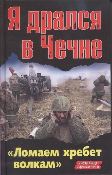 """Я дрался в Чечне. """"Ломаем хребет волкам"""""""