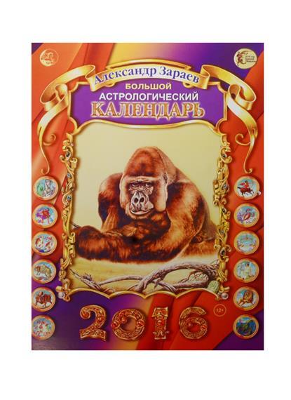 Большой астрологический календарь - 2016