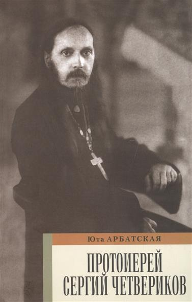 Арбатская Ю. Протоиерей Сергей Четвериков сергей самаров возраст гнева